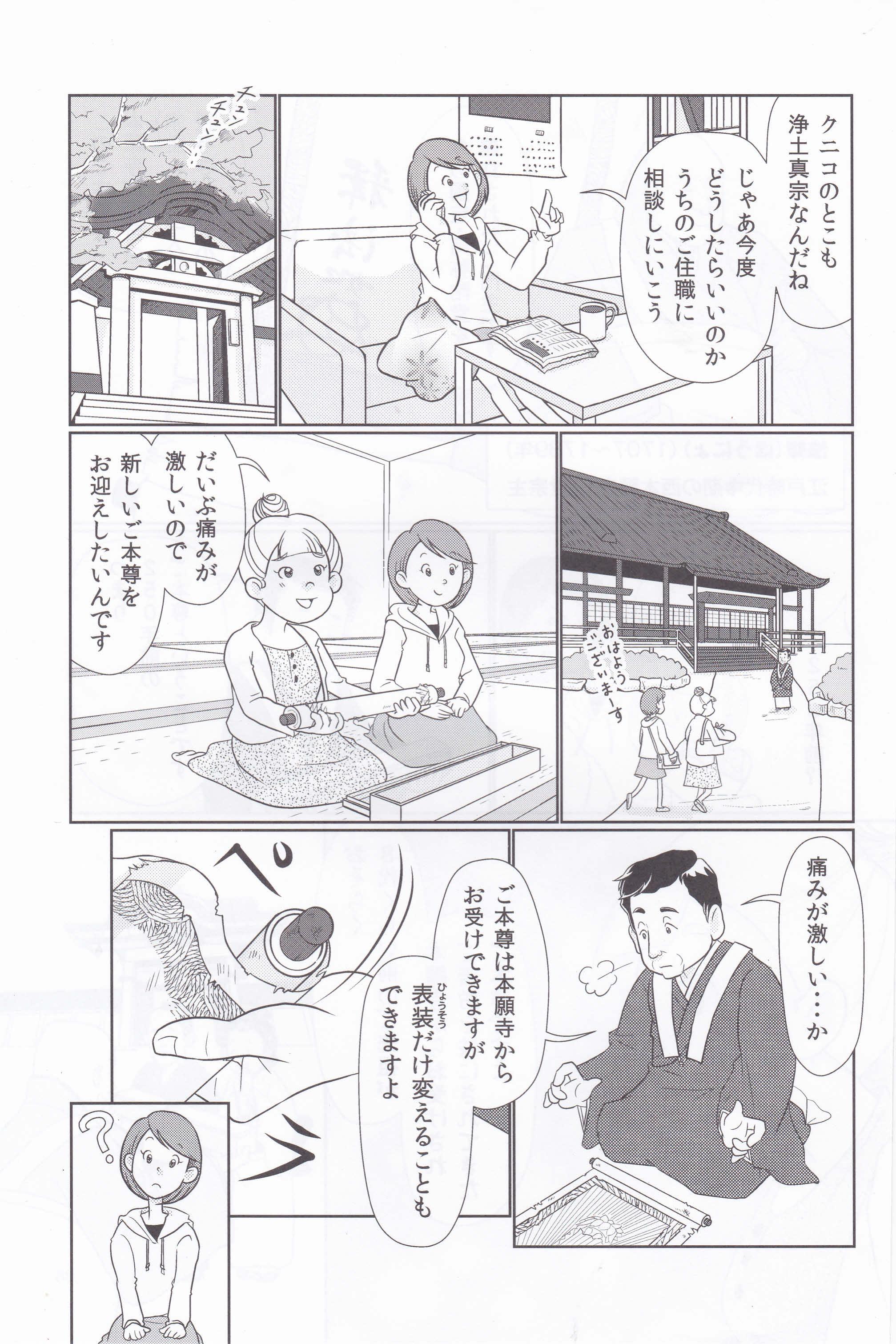 第一話2頁