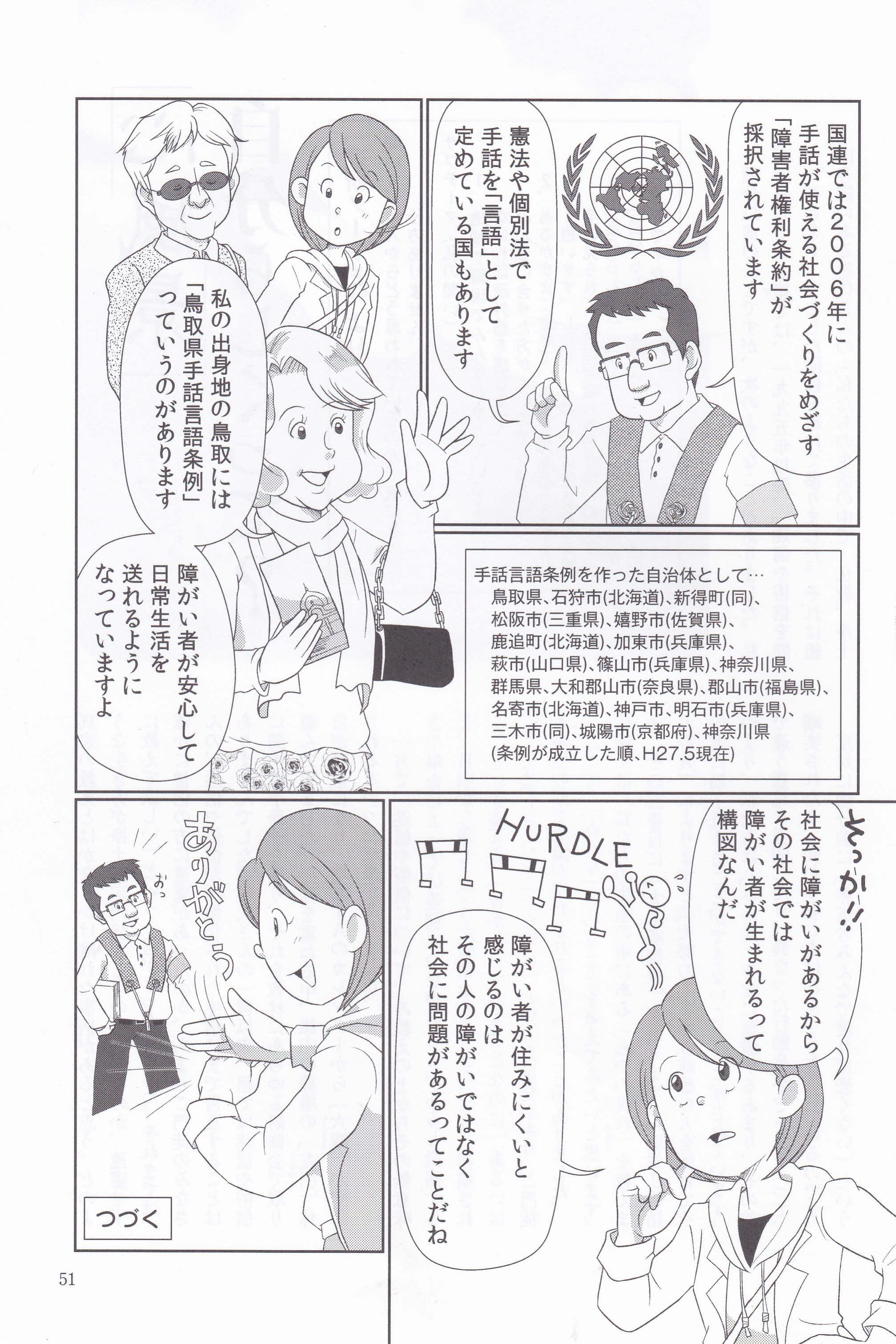 第2話6頁