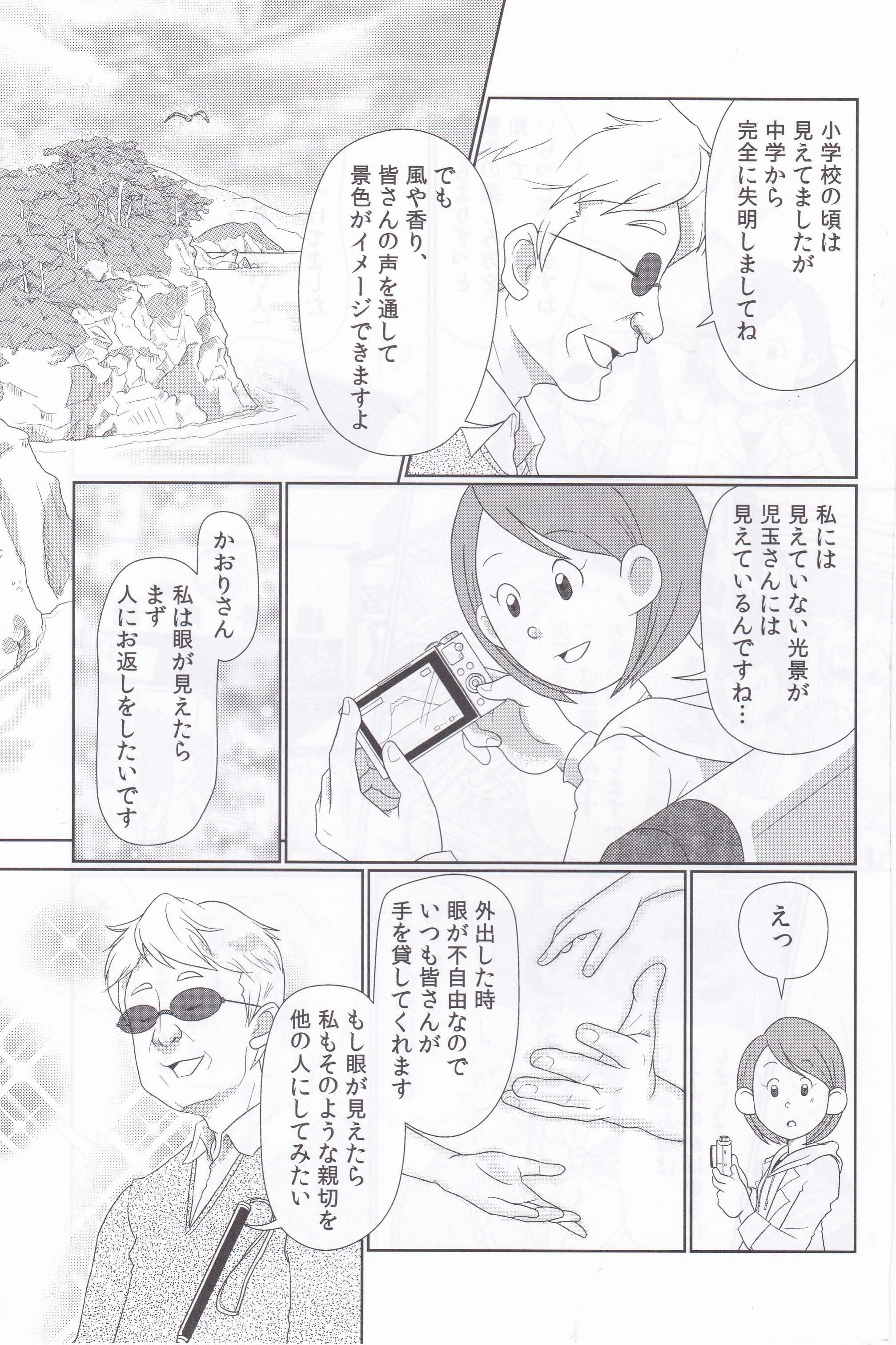 第2話2頁