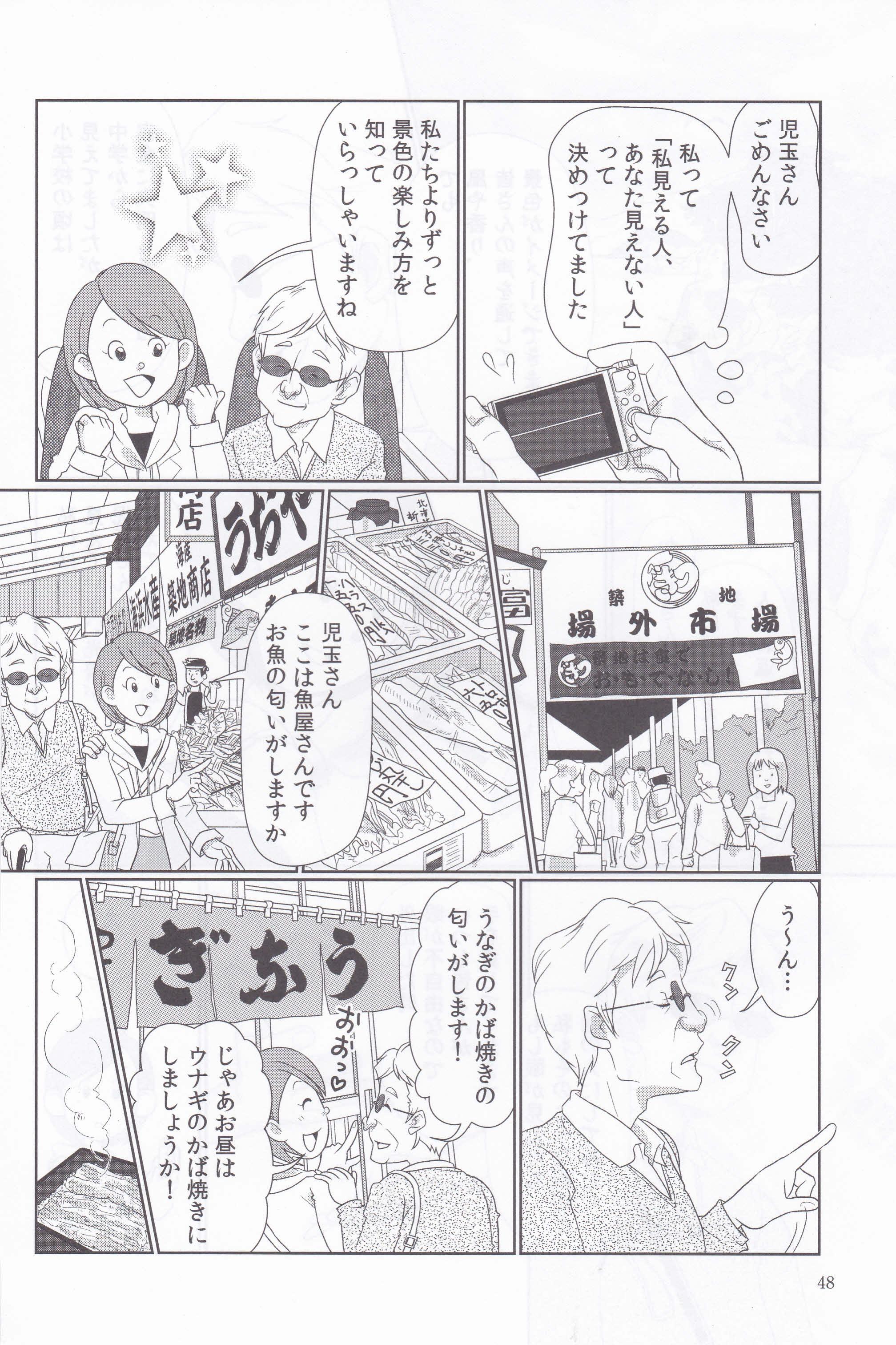 第2話3頁