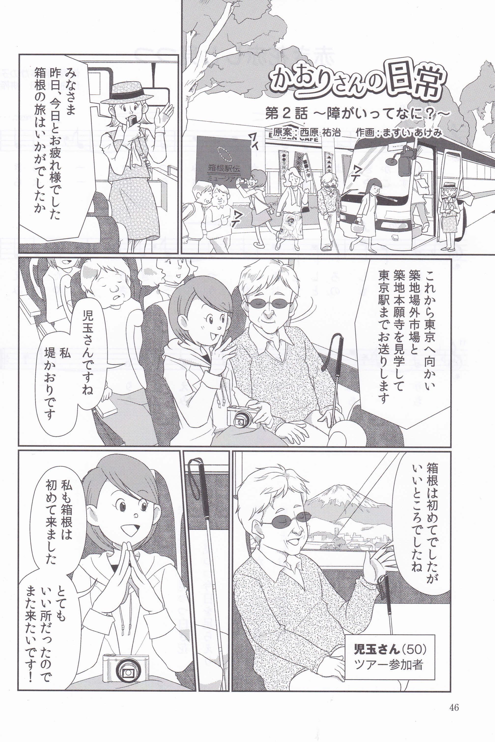 第2話1頁