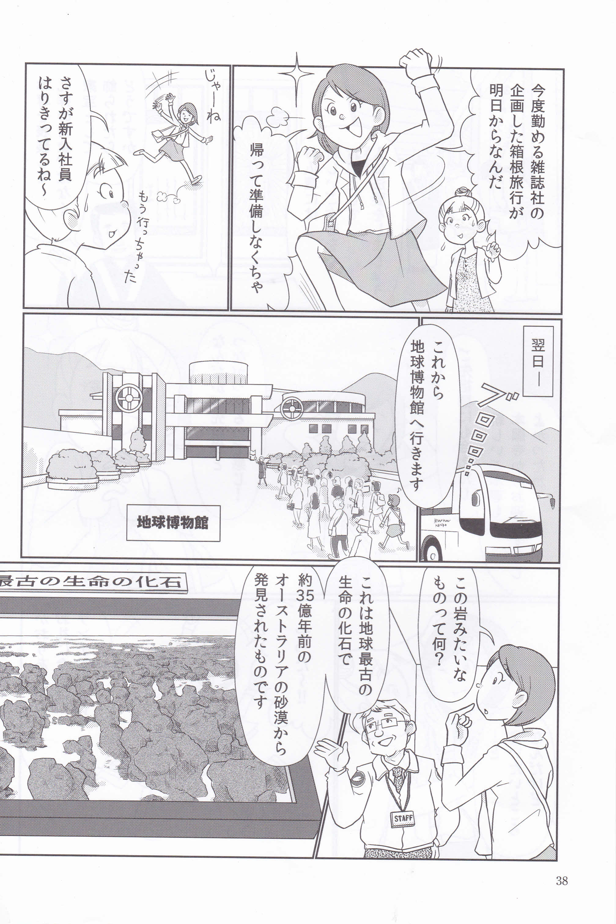 第一話5頁